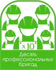 10 профессиональных бригад