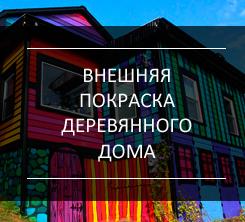 внешняя покраска деревянного дома