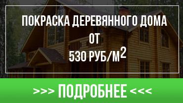 покраска деревянного дома от 530 руб