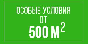 особые условия от 500м2